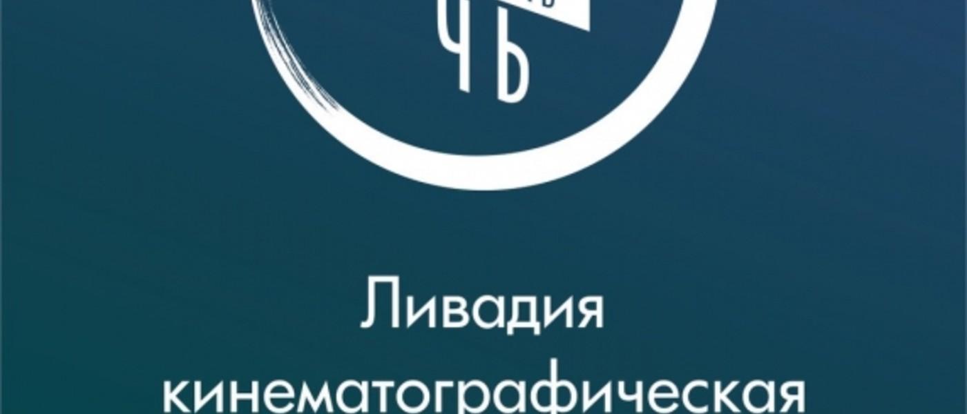 """Отдых в Крыму. """"Ночь искусств"""" в Ливадийском дворце"""
