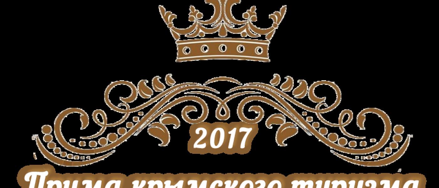 """Отдых в Крыму. Конкурс """"Прима Крымского туризма"""""""
