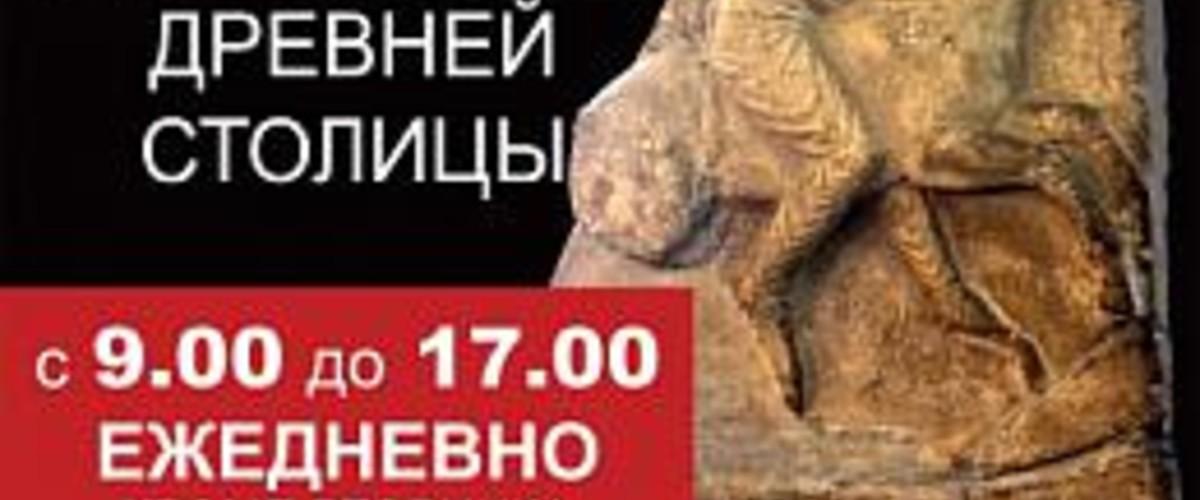 Отдых в Крыму. Выставка. Неаполь не скифский: два века археологии древней столицы