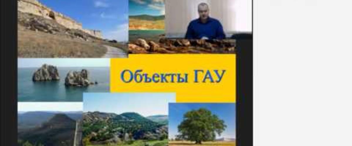 """Вебинар """"экологический туризм в крыму. сезон 2017"""""""