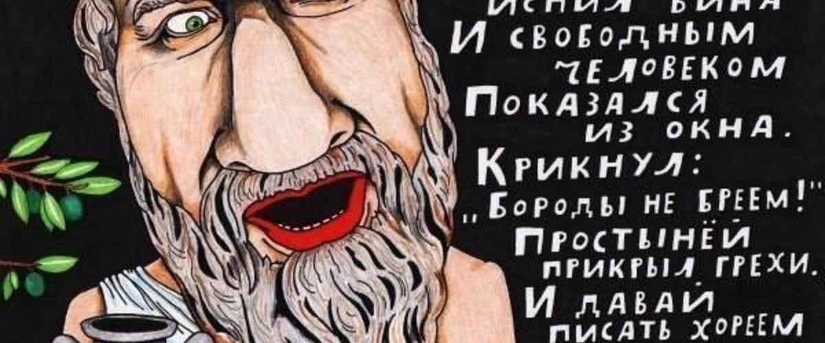 Гекзаметр – гребной размер поэзии эллинов