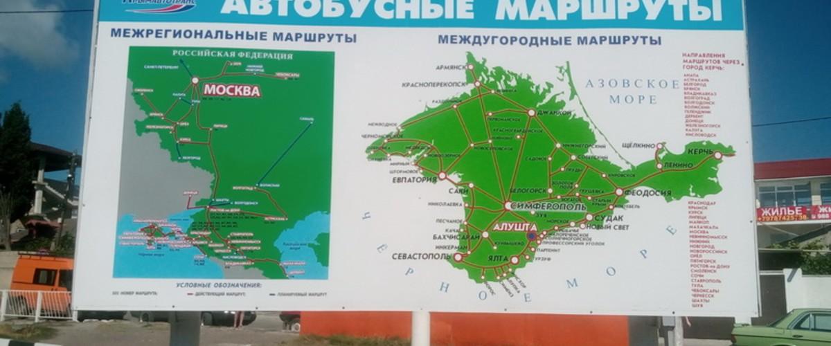 Автобусный транспорт в Крыму: рейсы из России и Украины и на курорты