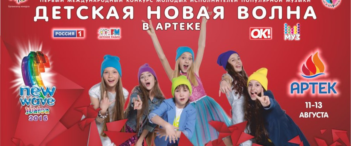 Отдых в Крыму. Детская Новая Волна в Артеке